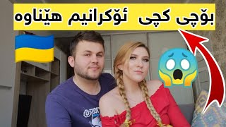 | Kurdish Vlog | لە کیڤی پایتەختی   ئۆکرانیا بۆچی کچی ئۆکرانیم هێناوە بەم زوانە | Kurdish Vlog |