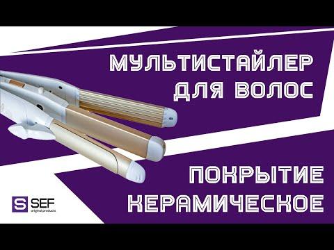 Обзор Мультистайлера 2в1 Mozer 7023. Керамическое покрытие! Плойка + выпрямитель - SEF5.com.ua