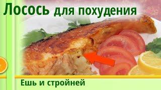 Как Похудеть Лосось в духовке или лосось в мультиварке В мультиварке на режиме выпечка вкуснее
