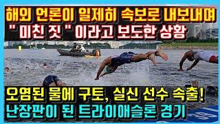 난장판 된 도쿄올림픽 야외 수영경기 트라이 애슬론. 오…