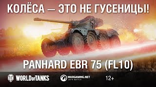 Panhard EBR 75 (FL10): колёса — это не гусеницы! Гайд Парк [World of Tanks]