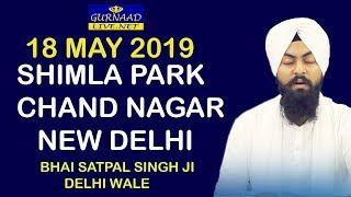 BHAI SATPAL SINGH JI DELHI WALE ON 18-5-19 AT SHIMLA PARK CHAND NAGAR DELHI