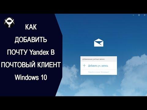 ➕Как добавить почту Yandex в почтовый клиент Windows 10 ?