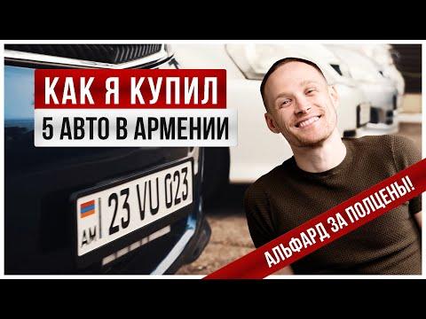 Авто из Армении. Как я купил 5 автомобилей в Ереване. Альфард за полцены. Переделки с Японии.
