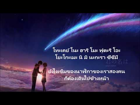 [Thai sub] Sparkle- RADWIMPS(cover) by Amatsuki ost Your Name (Not for sell)