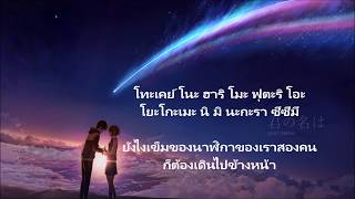 [Thai sub] Sparkle- RADWIMPS(cover) by Amatsuki ost Your Name (Not for sell) thumbnail