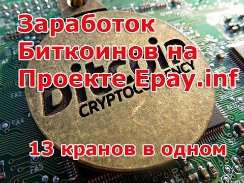 Заработок биткоинов ( Bitcoin ) на проекте Epay Info. 13 Биткоин кранов в одном проекте.