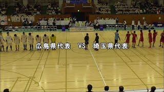 ハンドボール 2019茨城国体 埼玉vs広島 成年男子準々決勝 フルマッチ