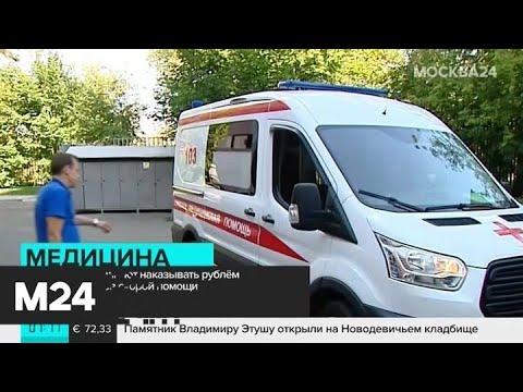 В России могут ввести ответственность за ложный вызов скорой помощи - Москва 24