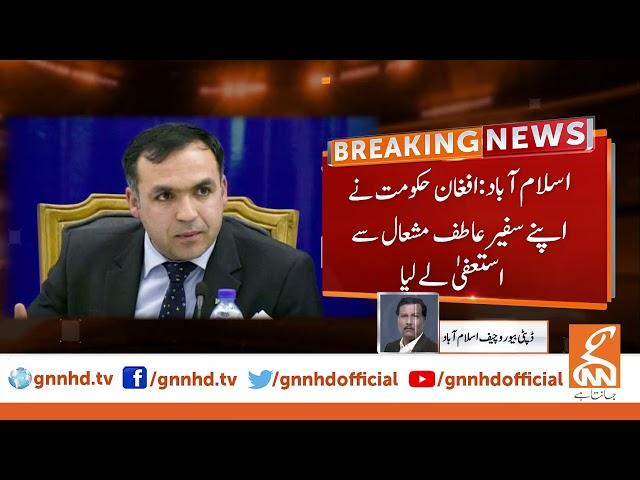 Afghanistan forces Atif Mashaal ambassador to Pakistan to resign   GNN   24 January 2020