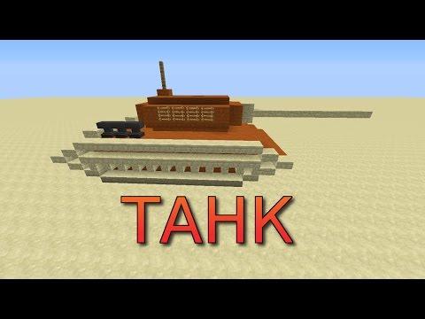 видео: Как сделать ТАНК в Minecraft + ДОМ (БЕЗ МОДОВ)