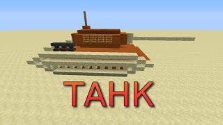Как сделать ТАНК в Minecraft + ДОМ (БЕЗ МОДОВ)(Строим прикольный танк пустынной раскраски и делаем в нем свой дом!, 2016-04-02T15:09:45.000Z)