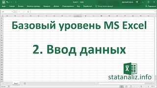 Урок 2. Ввод данных на лист Excel для начинающих