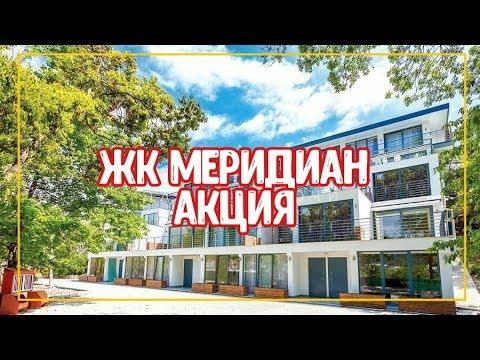 ЖК Моравия - Новостройки Сочииз YouTube · Длительность: 3 мин28 с