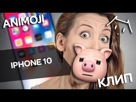 Дон Ягон ft FatCat — Iphone 10 | Animoji клип