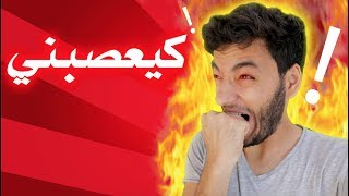 Souhail Echaddini - Episode 16 : ki3essebni !! كيعصبني