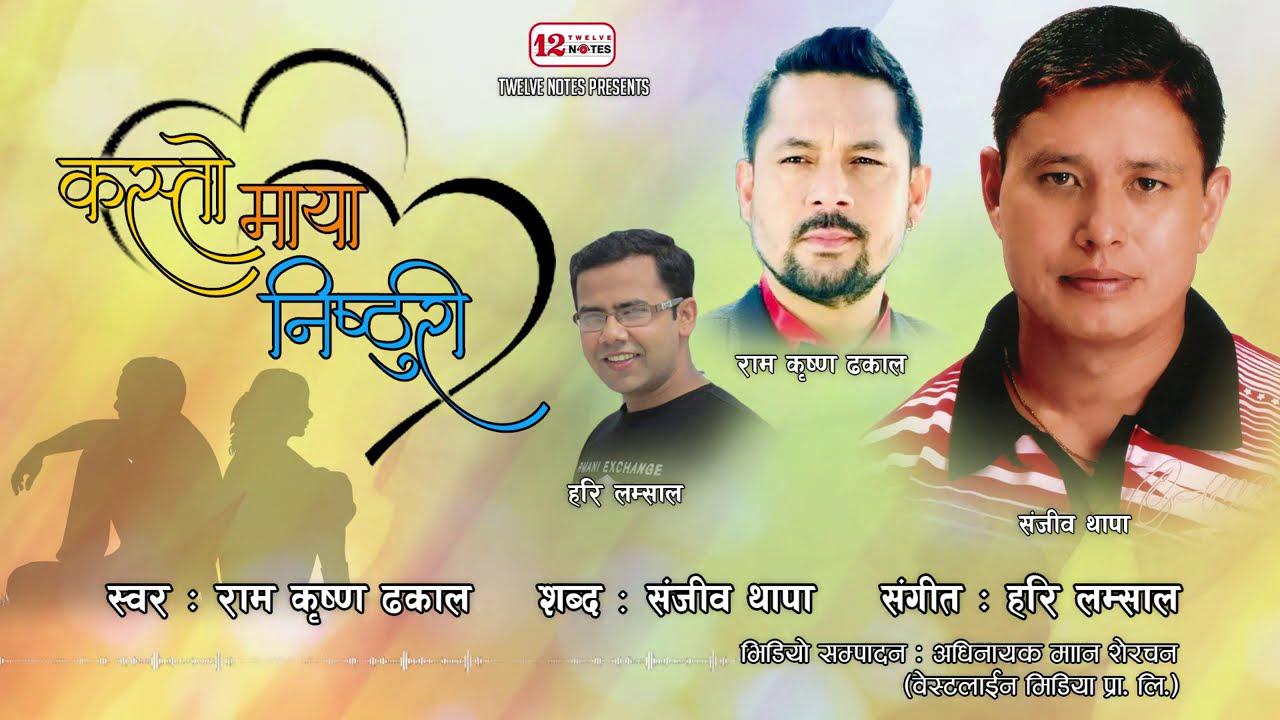 Kasto Maya   कस्तो माया   Ram Krishna Dhakal   Sanjeev Thapa   Hari Lamsal  