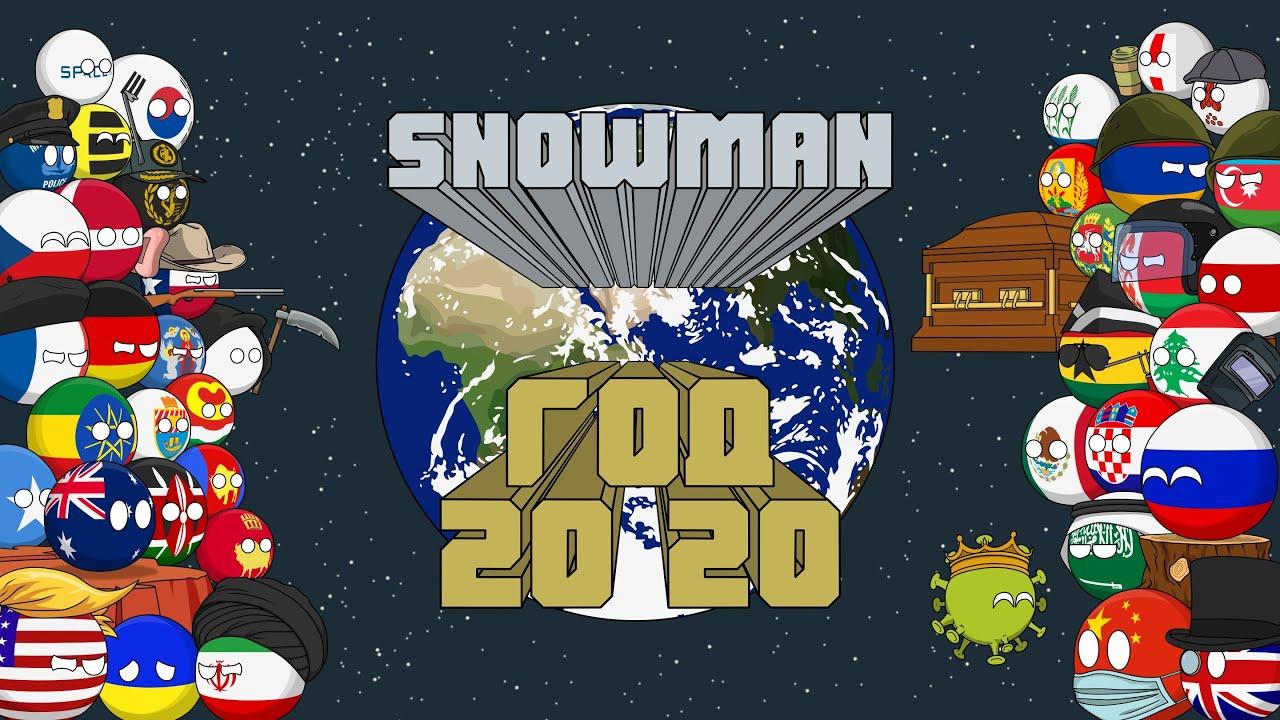 Snowman  Год 2020  премьера клипа 2020