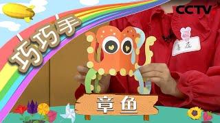 [智慧树]巧巧手手工屋:动物界的模仿大师——章鱼|CCTV少儿