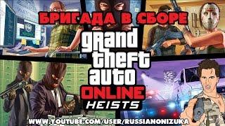 БРИГАДА В СБОРЕ (GTA Online Heists #2)