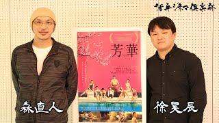 中国で4,000万人を動員した青春映画『芳華-Youth-』語る!!活弁シネマ倶楽部#25