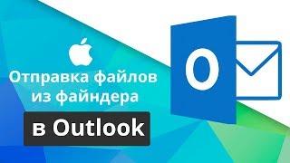 как добавить отправку файла через Outlook в контекстное меню системы macOS