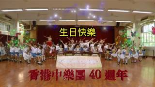 Publication Date: 2018-01-10 | Video Title: 保良小學樂繽紛,香港中樂團慶生