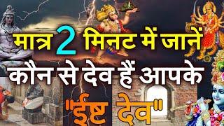 मात्र 2 मिनट में जानिये कौन से देव है आप के ईष्ट देव  Ishta Devta According to Vedic Astrology Hindi