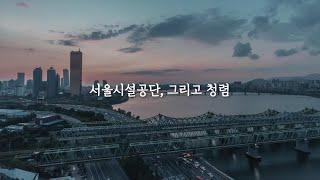 [청렴 홍보 영상] 서울시설공단, 청렴을 말하다썸네일