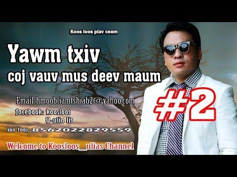 Yawm txiv coj vaum mus deev Maum#2.1/30/2018 thumbnail