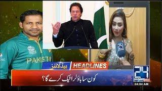 News Headlines | 4:00am | 31 May 2019 | 24 News HD