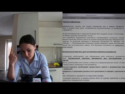 Как подать документы на воссоединение семьи в Москве/Германия