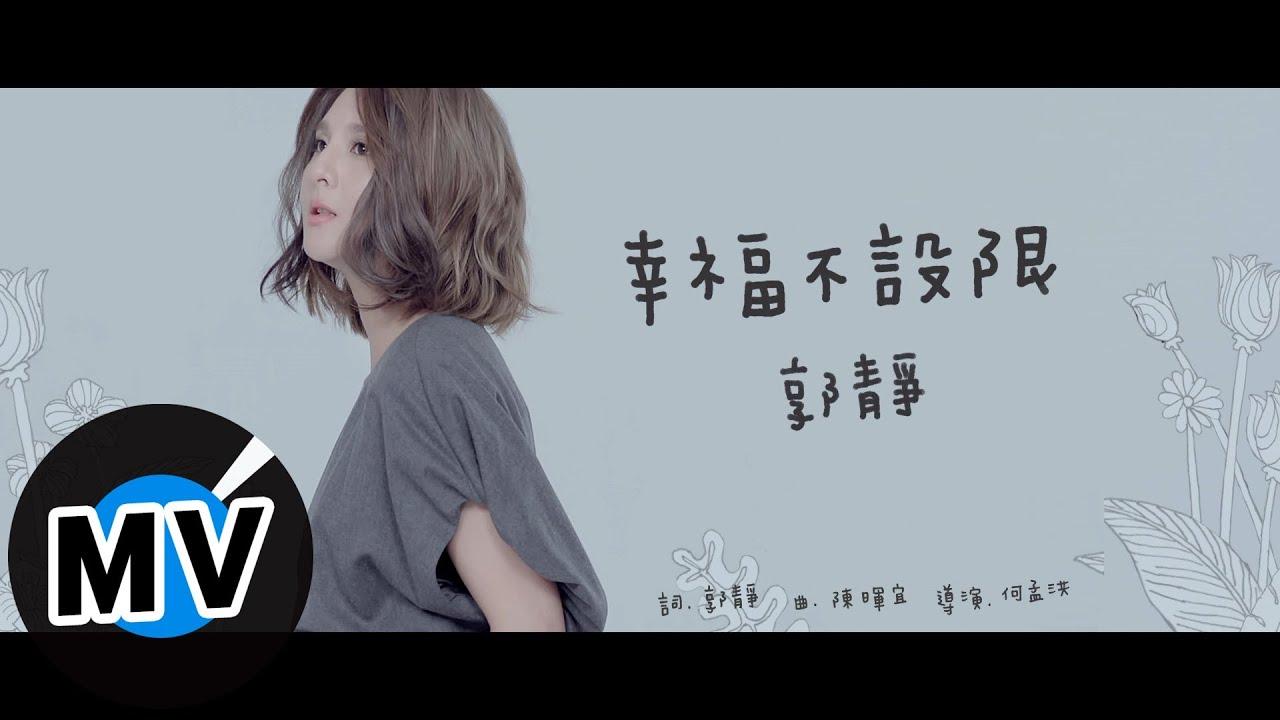 郭靜 Claire Kuo - 幸福不設限 Set My Life Free (官方版MV) - 2015 7-ELEVEN「世界巧克力大賞」甜美主題曲 - YouTube