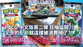 PTCG中文版第二彈狂抽猛開?!全圖的配額就這樣被浪費掉了?!爆抽四盒的結果竟然?!PTCG繁體中文版開卡包#4