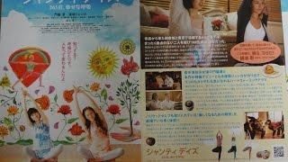 シャンティ デイズ 365日、幸せな呼吸 映画チラシ 【映画鑑賞&グッズ探...