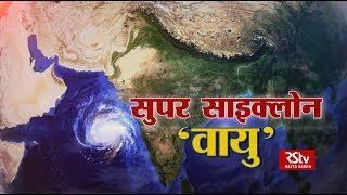 RSTV Vishesh - 13 June 2019: Super Cyclone Vaayu | सुपर साइक्लोन  'वायु'