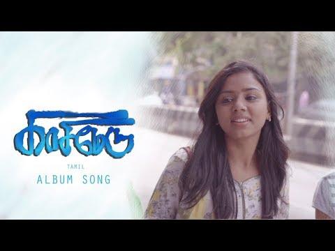 Kasimedu Tamil Song