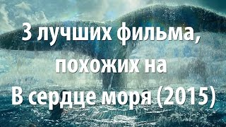 3 лучших фильма, похожих на В сердце моря (2015)