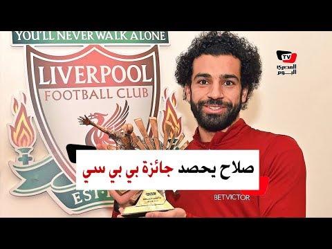 صلاح يحصد جائزة «بي بي سي» لأفضل لاعب أفريقي.. ماذا حقق في 2018 ؟  - 19:53-2018 / 12 / 14