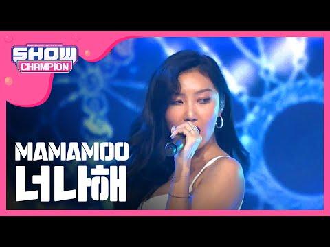 [Show Champion] 마마무 - 너나해 (MAMAMOO - Egotistic) L EP.278