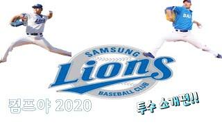 컴프야2020 팀소개(#투수편)