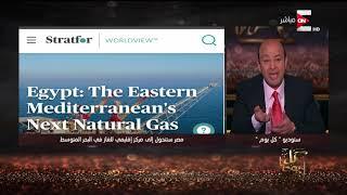 كل يوم - عمرو اديب - الأحد 18 فبراير 2018 - الجزء الثاني