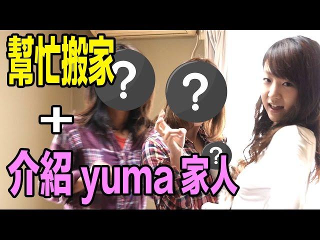 搬家的季節來了,YUMA`s家人第一次露相。【幫忙搬家記】【中日字幕Vlog】