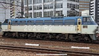 2020(R2)/1/17 高速コンテナ貨物と特急、3050レ、1055レ、62レ、1050レ〜1071レまで。