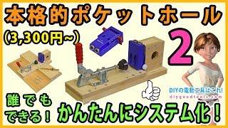 本格的ポケットホール(3,300円~) #2 かんたんにシステム化!誰でもできる!【DIY】pocket hole joinery 2