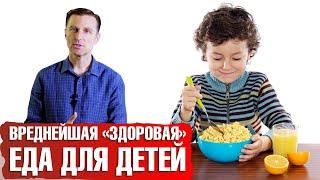 САМАЯ ВРЕДНАЯ ЕДА ДЛЯ ДЕТЕЙ Чем кормить ребенка