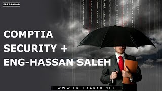 44-CompTIA Security + (Lecture 44) By Eng-Hassan Saleh | Arabic
