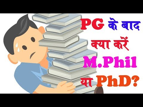 PG के बाद M.Phil करे या PhD    M.Phil डिग्री PhD से ज्यादा Powerful है    Dr. V. Routiya Prof of Law