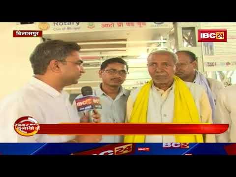 Bilaspur News CG: Congress के साथ Gondwana Ganatantra Party || जानिए क्या है पूरा मामला