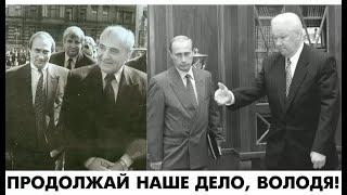 Политический театр! Горбачев - Ельцин - Путин